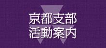 【イベント予告】2019年度 定時総会およびクリスマスパーティー開催予定